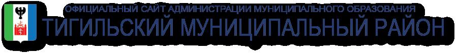 Администрация муниципального образования Тигильский муниципальный район